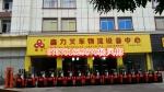 佛山鑫升力机械设备有限公司