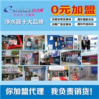 株洲净水器招商加盟、净水器代理找十大品牌安达康净水器