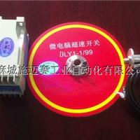 供应DLY1-1/99,DLY1-0.1/9.9起重调速开关