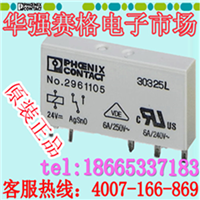2961105  REL-MR-24DC/21菲尼克斯继电器