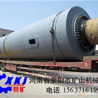 供应日处理500吨圆锥球磨机(大展宏图)