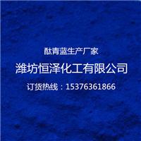 酞青蓝生产厂家