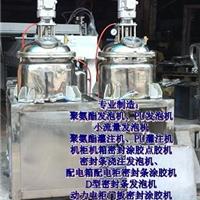 供应小流量聚氨酯发泡机