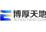 四川博厚天地科技有限公司