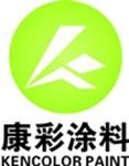 广州康彩涂料有限公司