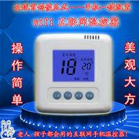 电采暖地暖手机远程智能wifi互联网云温控