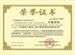 无毒害绿色产品证书