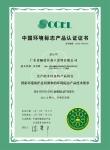 中国绿色环境标志认证