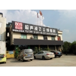 东莞市必达信超声波设备有限公司