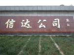 大城县信达密封材料有限公司