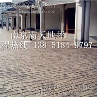 南京压花地坪,混凝土艺术压模地坪施工