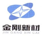 金刚新材料股份有限公司