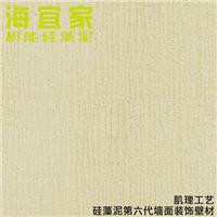 海宜家硅藻泥 弹涂 肌理工艺 优质 效果图