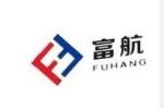 庆云富航塑胶容器销售有限公司
