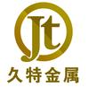 东莞久特金属有限公司