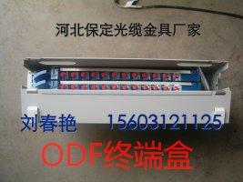 供应各种芯数用ODF光纤终端盒,配线箱价格