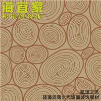 海宜家硅藻泥 中式背景墙 印花工艺 沙发