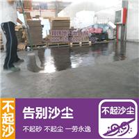 供应黑龙江混凝土地坪起灰固化渗透硬化剂