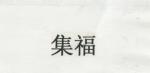 杭州集福装饰工程有限公司