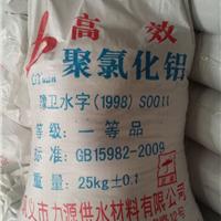 力源高效聚合氯化铝价格工业级污水处理用