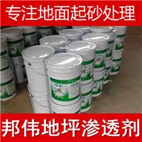 威县旧地面跑砂起灰处理剂全国发货