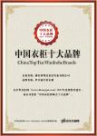 中國衣柜十大品牌