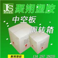供应中空板箱厂 生产订制中空板周转箱