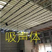 宾县体育馆吊顶吸声体生产工厂