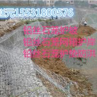 石笼网河流改造石笼网边坡防御