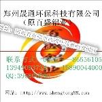 郑州晟通环保科技有限公司