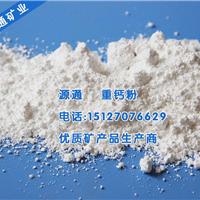 供应重钙粉,北京重钙粉供应价格