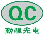 深圳市勤程光电有限公司