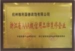 浙江省三A级信用