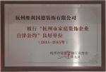 杭州市家庭装饰企业自律公约