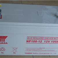 内蒙古汤浅蓄电池NP100-12促销中心