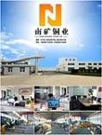 东莞市南矿铜业有限公司