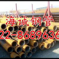 Q345B无缝钢管――天津海诚钢管集团