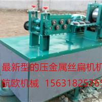 厂销最新型的铁丝压扁机、金属丝压扁线机
