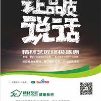 2016十大生态板品牌-实木厚芯生态板的价格