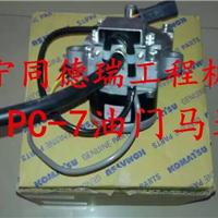 供应小松挖掘机PC-7油门马达总成厂家