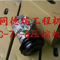 小松挖掘机PC-7-8压缩机原厂大量现货