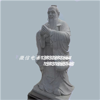 供应汉白玉石材孔子石雕 手工雕刻名人孔子