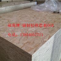 供应12mm松木OSB定向刨花板 欧松板