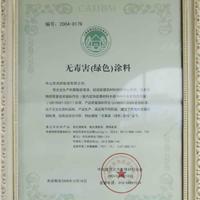 环保功能性涂料 北京天安门油漆代理加盟