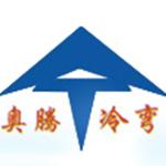 潍坊奥腾冷弯机械有限公司
