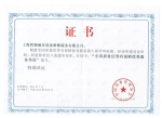 质量信用证书