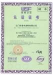 ISO14001世标认证