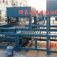 水泥发泡保温板生产线 水泥发泡切割机报价