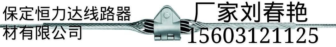 供应OPGW悬垂线夹直线线夹批发