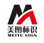 深圳市美图标识工程制作有限公司